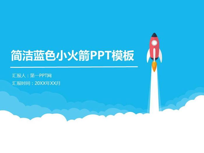 简洁卡通小火箭PPT模板