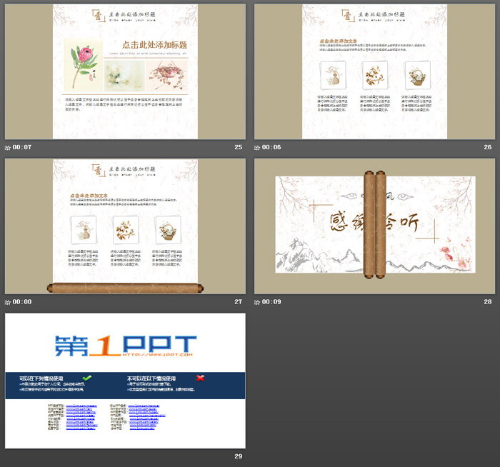 唯美��B��卷卷�SPPT模板