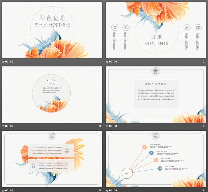 简洁优美的金鱼图案龙8官方网站
