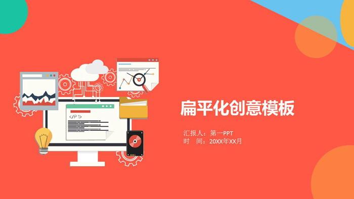 多彩扁平化科技龙8官方网站