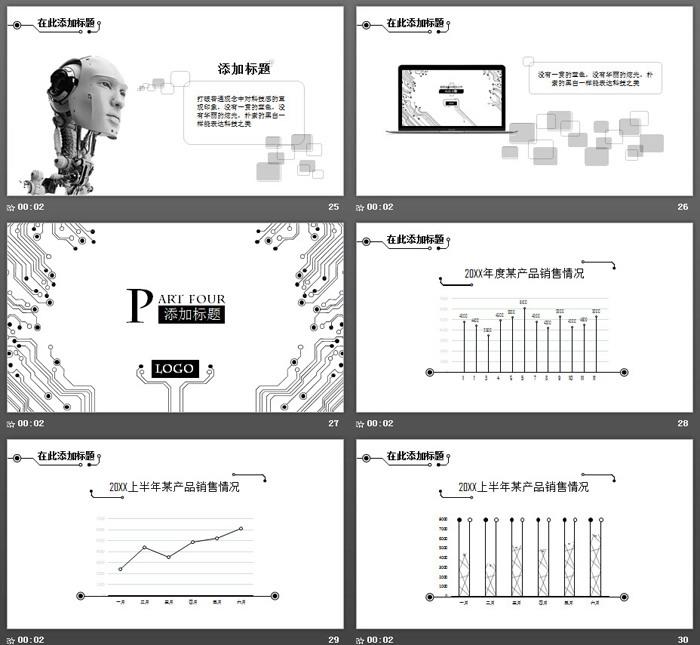 黑白简洁电子线路PPT模板