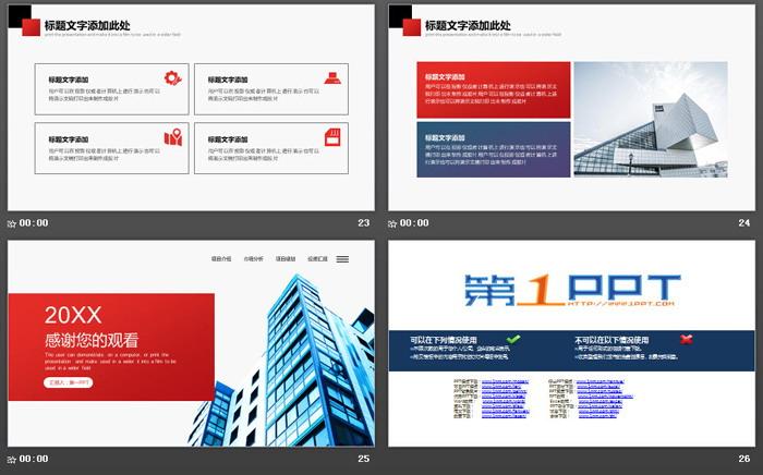 楼盘背景的房地产项目介绍平安彩票官网