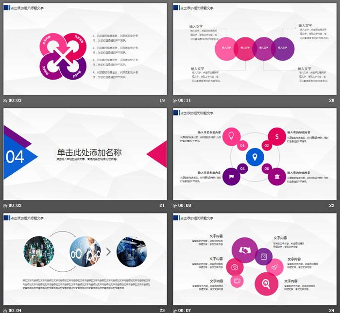 电脑APP图标背景互联网主题PPT模板