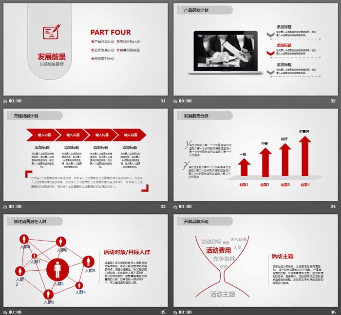 极简框架完整的公司简介PPT模板