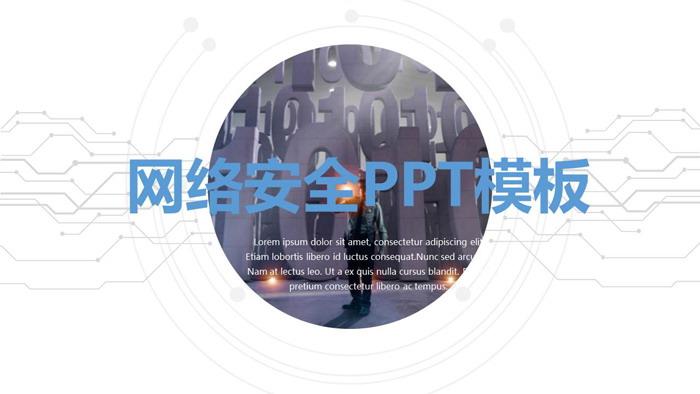 科技感的网络安全PPT模板