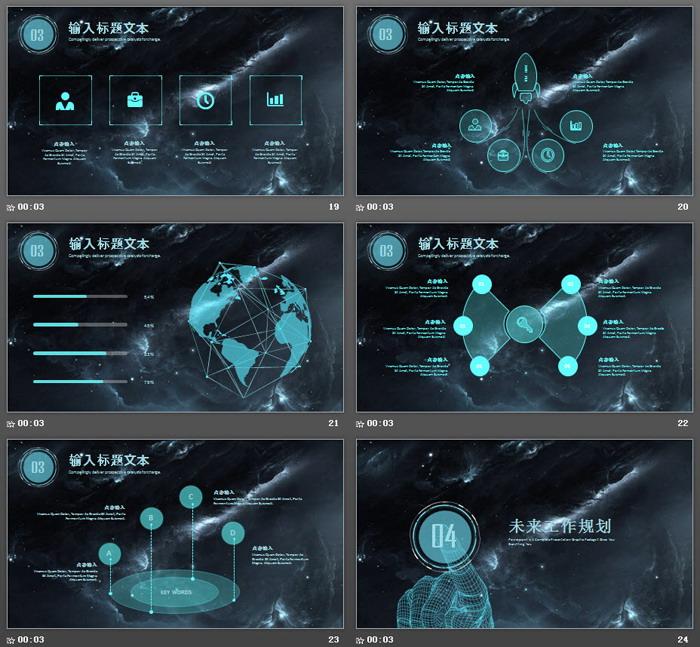 酷炫虚幻风格科技主题PPT模板