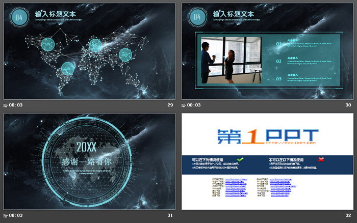 酷炫虚幻风格科技主题平安彩票官方开奖网