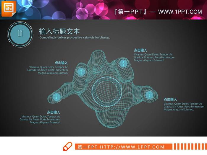 29张蓝色动态虚幻科技PPT图表