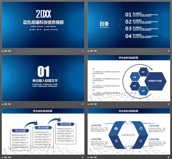 蓝色简洁粒子背景科技范平安彩票官网