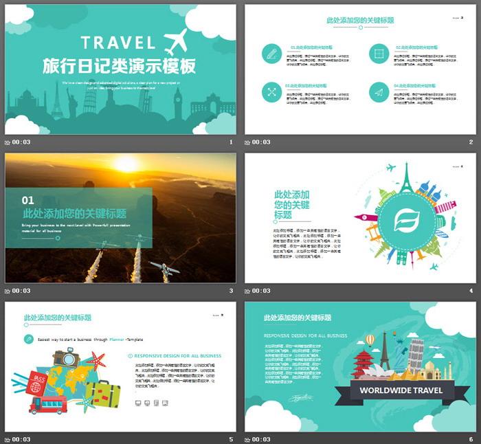 绿色剪影旅行相册PPT模板