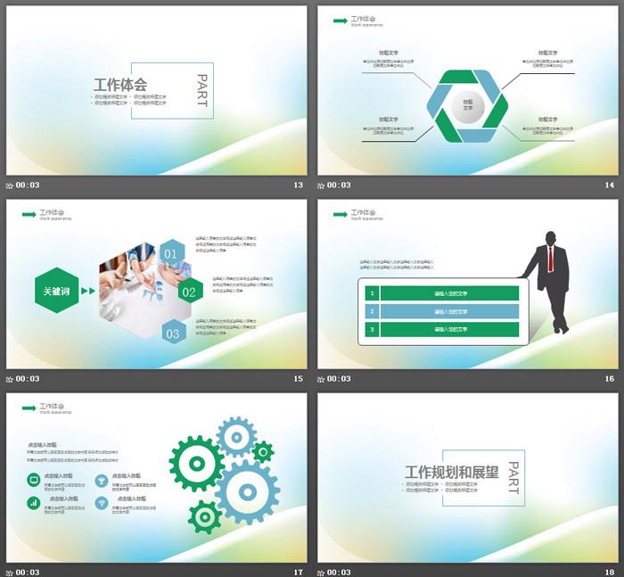 绿色简洁个人述职报告PPT模板