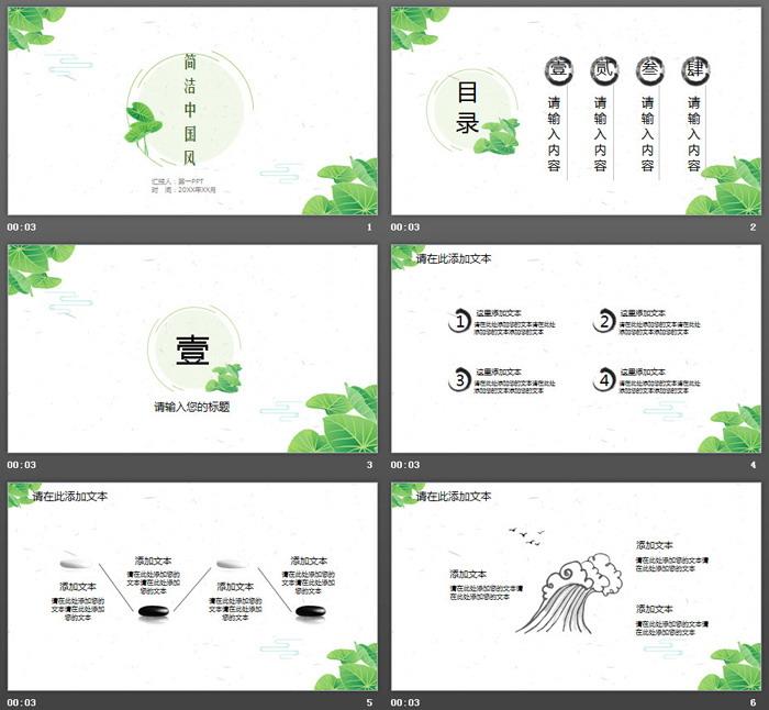 绿色简洁清新荷叶PPT模板