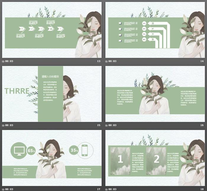 绿色小清新女孩插画PPT模板