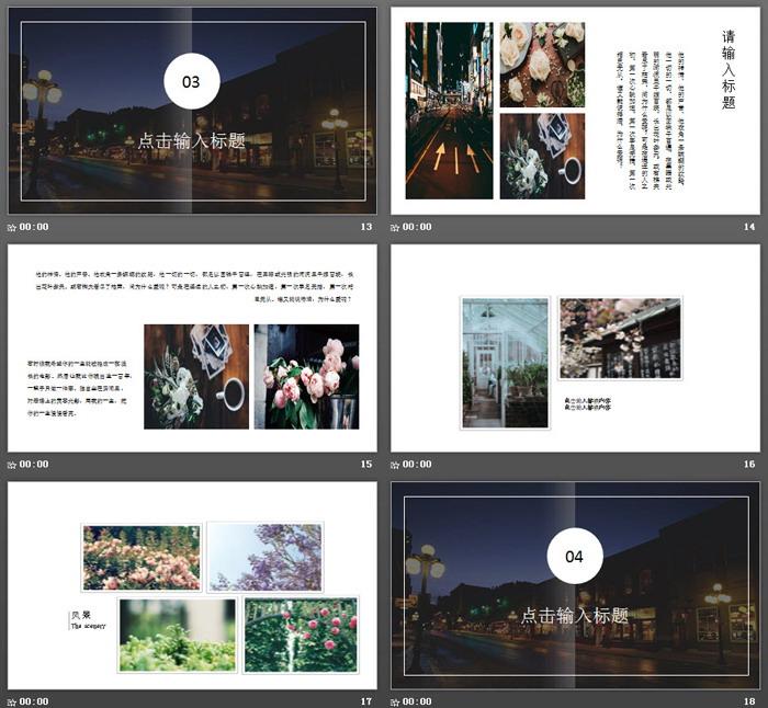 画册风格的旅行相册PPT模板