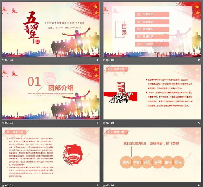 五四青年节共青团PPT模板