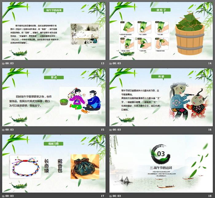 《尽情放粽端午传情》端午节PPT模板