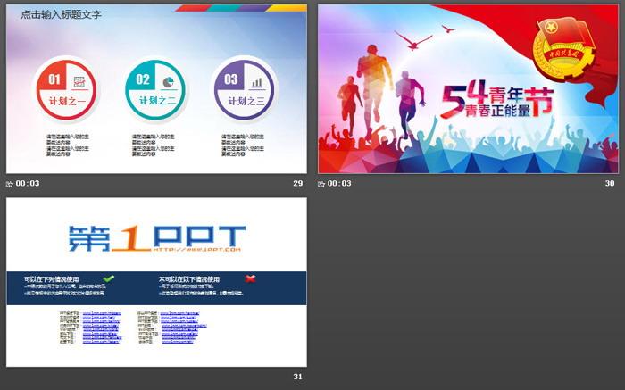 低平面五四青年节PPT模板