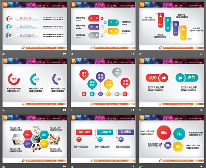 24张彩色微立体PPT图表