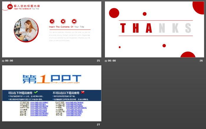 红色简洁动态圆形工作汇报PPT模板