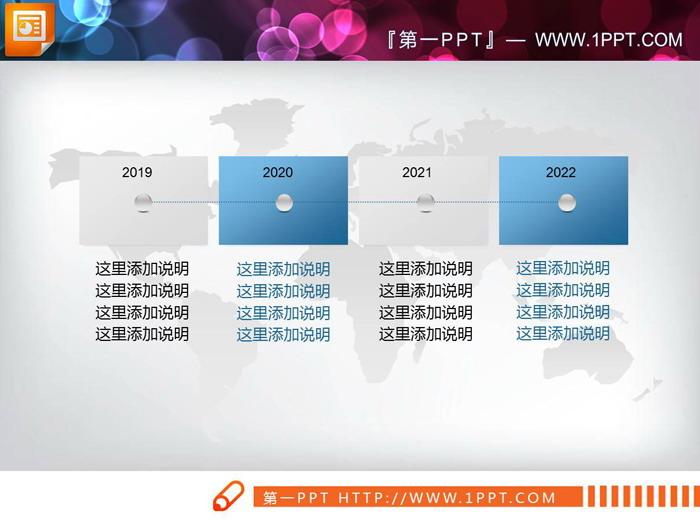 地图背景的蓝灰配色PPT时间轴