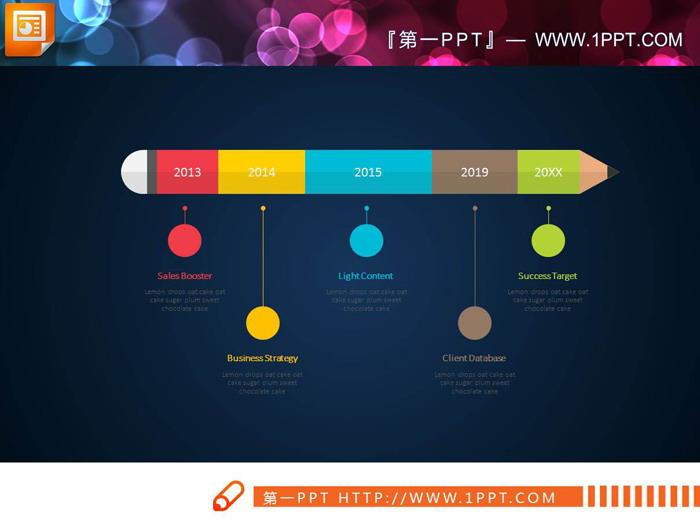 彩色铅笔样式的PPT时间轴