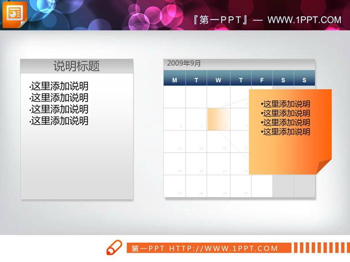 三张表格样式的PPT时间线