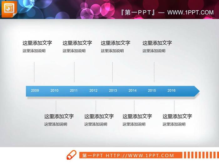 三张蓝色简洁PPT时间轴