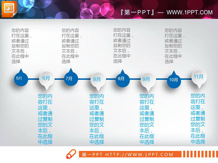 四张蓝色实用PPT时间轴