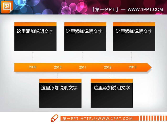 两张橙黑搭配的PPT时间轴