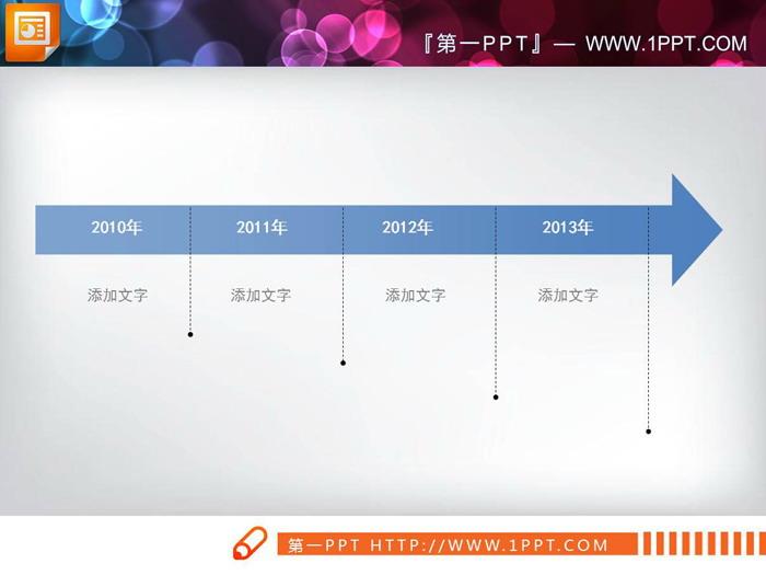 三张箭头样式的PPT时间轴