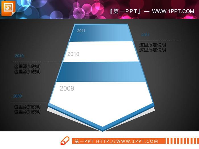 三张水晶样式的PPT时间轴素材免费下载