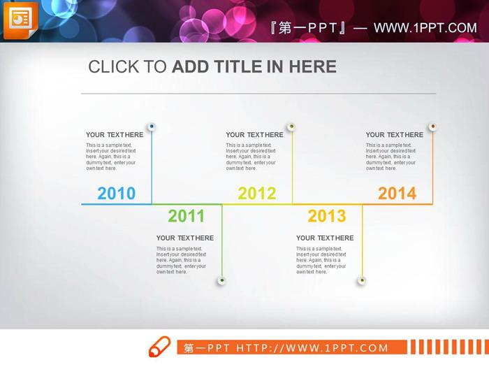 三张彩色极简PPT时间线