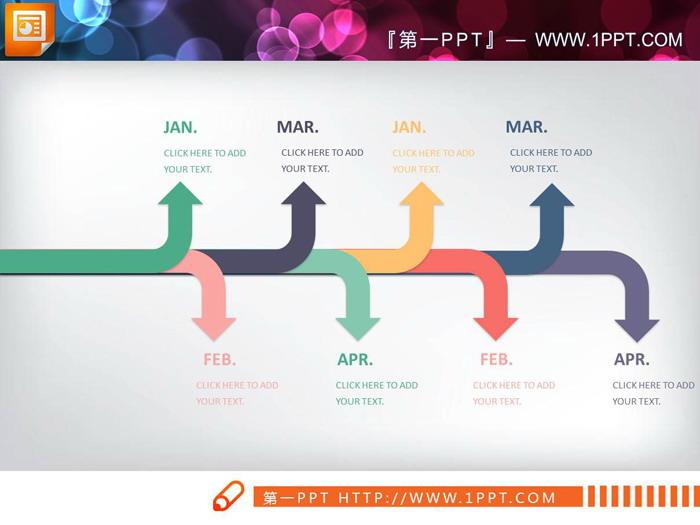三张彩色转弯箭头PPT时间轴