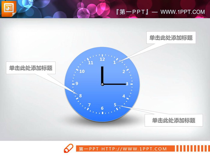 六张时钟样式的PPT时间轴图表