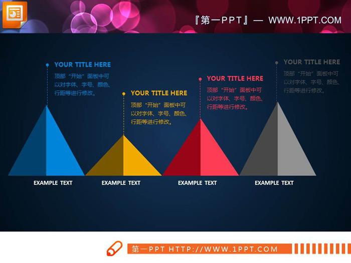 4张彩色锥型PPT柱状图