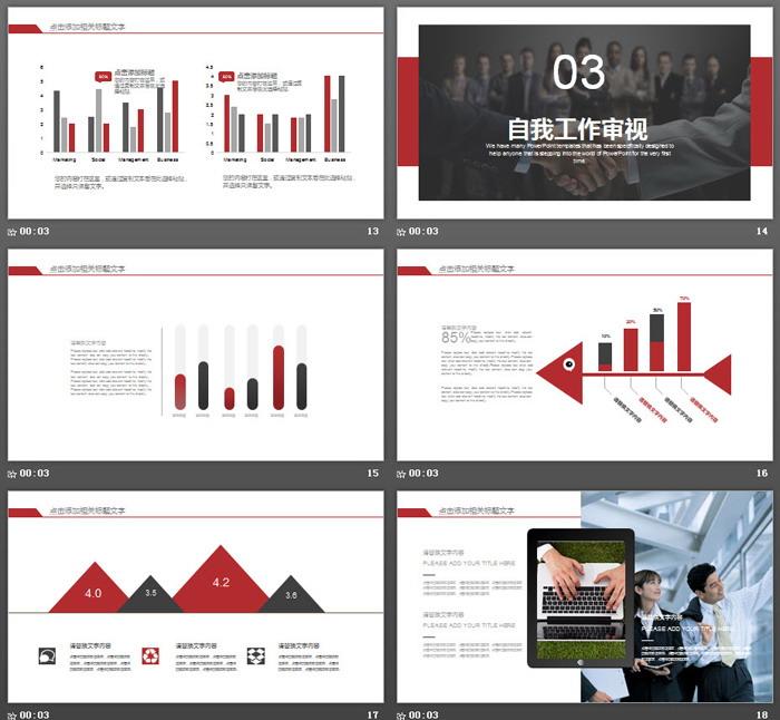 红黑配色年终工作总结工作汇报PPT模板