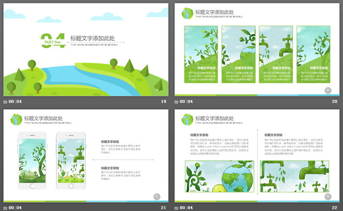 绿色卡通环境保护PPT模板