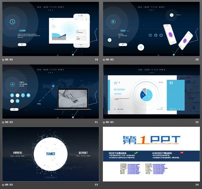 蓝色炫酷通用商务PPT模板