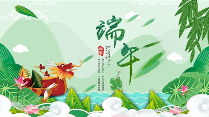 动态龙舟端午节平安彩票官网