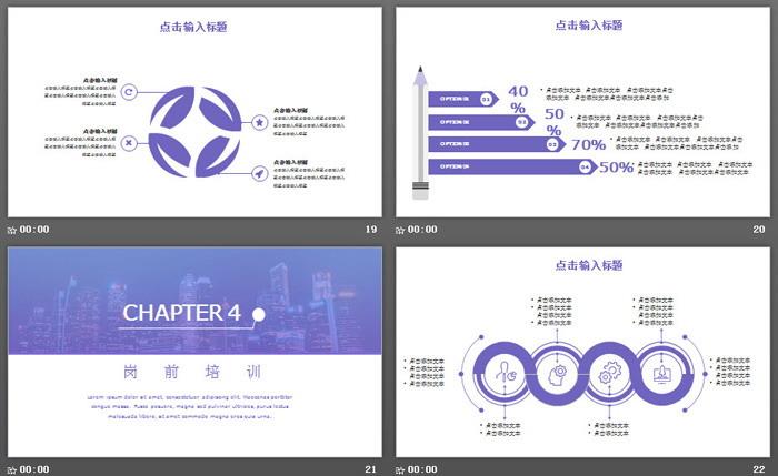 紫色简洁大学生职业规划PPT模板
