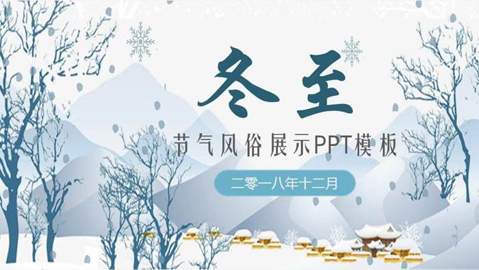 蓝色卡通冬至节气PPT模板