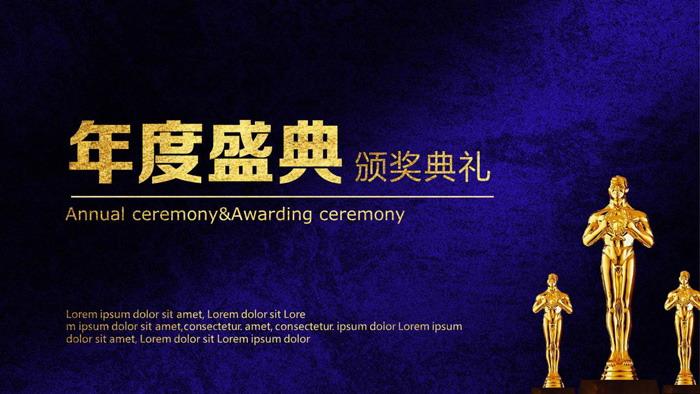 星光璀璨的年度盛典颁奖典礼PPT模板