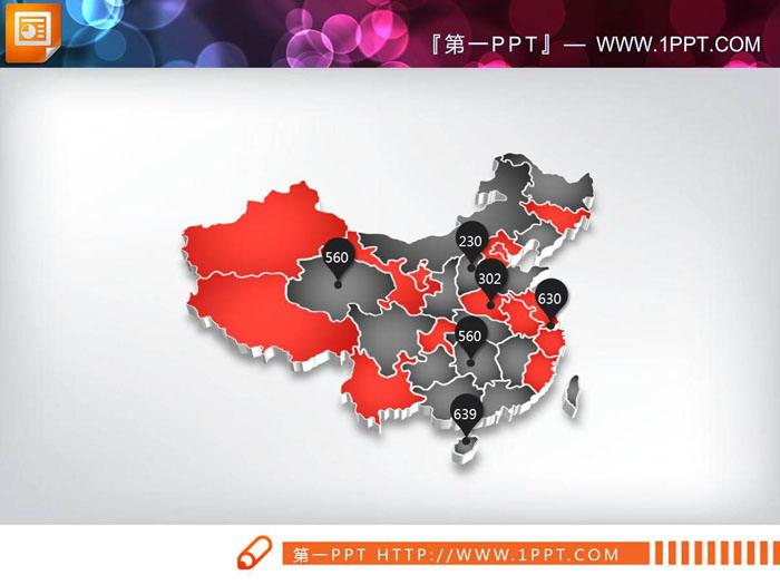 红黑配色立体中国地图PPT图表