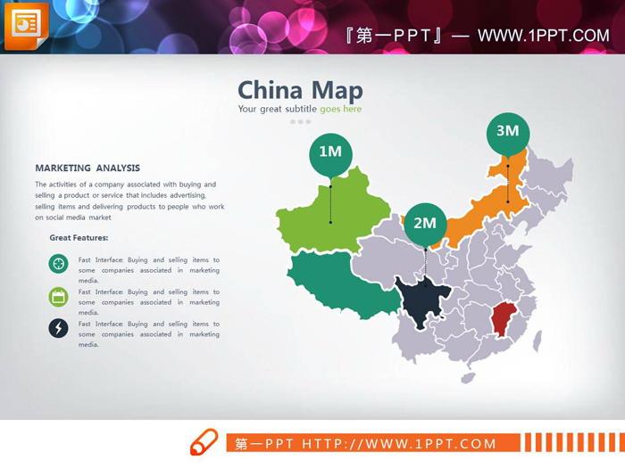彩色带有文本说明的中国地图PPT图表