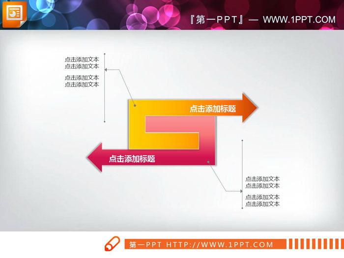 �t橙回形箭�^�Ρ汝P系PPT�D表