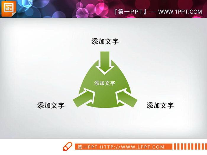 三箭头向心聚合PPT图表