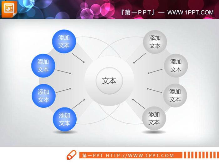 蓝色8数据项聚合关系PowerPoint图表