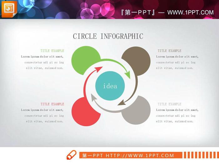 彩色四箭头环绕聚合PPT图表