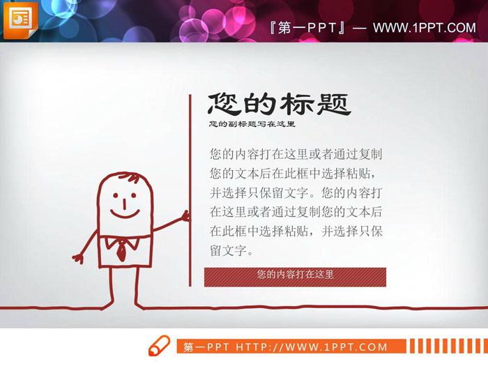个性说明_六张个性幻灯片内容说明图表 - 第一PPT