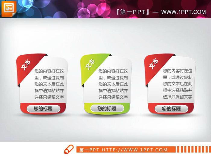 六张并列摆放的PPT文本框素材